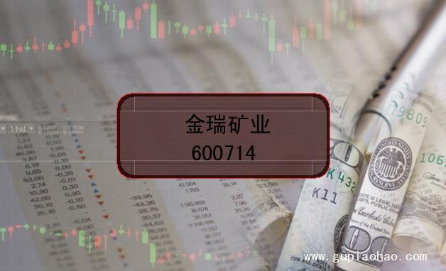 金瑞矿业的股票代码是什么?(证券代码600714)