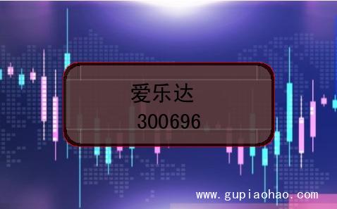 爱乐达的股票代码是什么?(证券代码300696)
