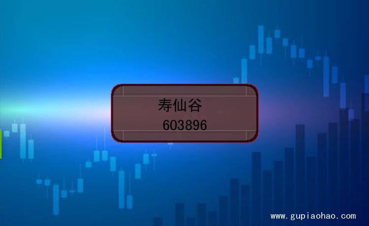 寿仙谷的股票代码是什么?(证券代码603896)