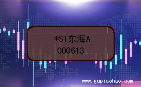 (星号)ST东海A的股票代码是什么?(证券代码000613)