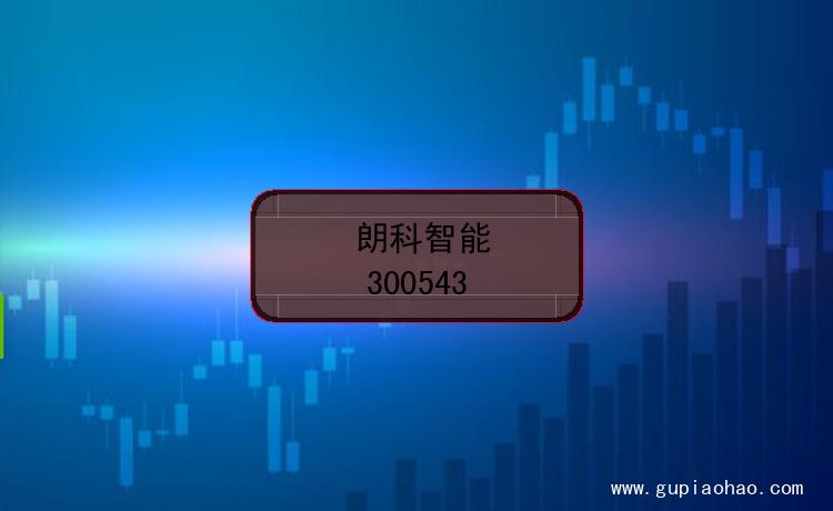 朗科智能的股票代码是什么?(证券代码300543)