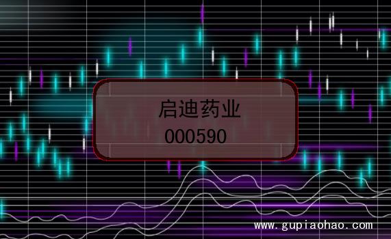 启迪药业的股票代码是什么?(证券代码000590)