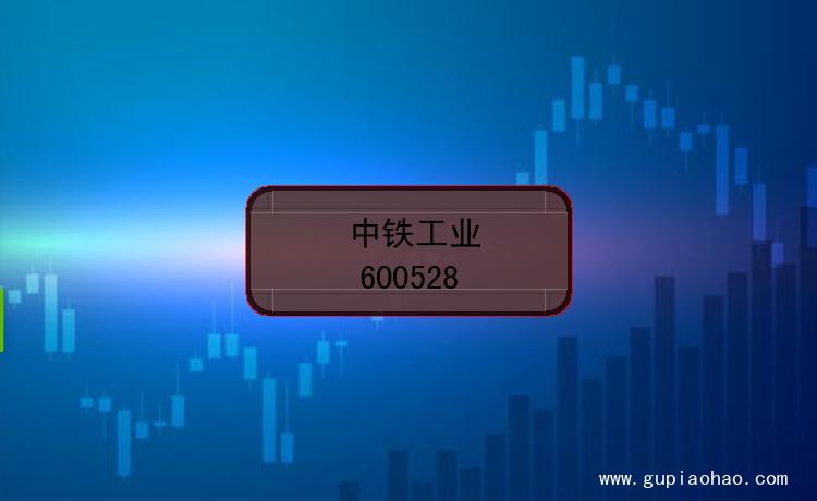 中铁工业的股票代码是什么?(证券代码600528)