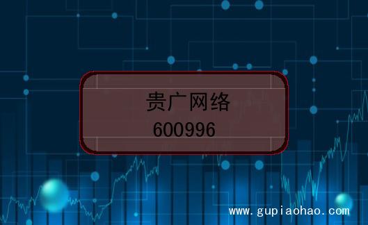 贵广网络的股票代码是什么?(证券代码600996)